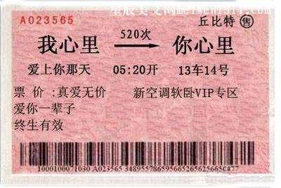 关于火车票的爱情故事:他帮我抢了回家过年的车票