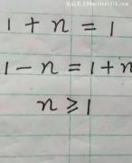 在什么情况下,这两个公式成-搞笑图片