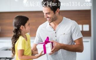 爸爸的礼品