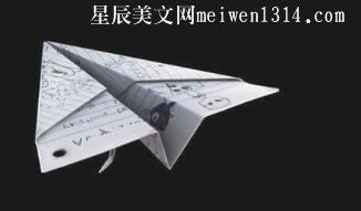 试卷纸飞机