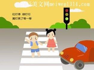 交通太平切记心中