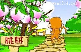 小山公摘桃子