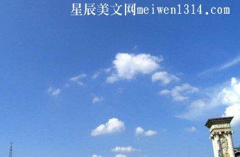 仰望蓝天550字作文