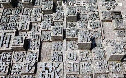 活字印刷术是谁发明的?