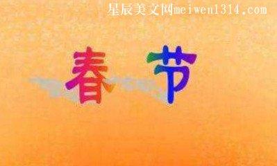 春节搞笑祝福语