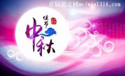 祝福中秋节的句子