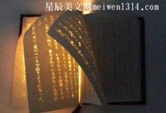 一本有魔法的书作文550字