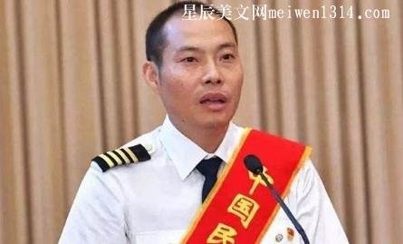 中国机长原型故事