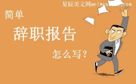通知书评语_最简单的个人辞职原因范文精选【6篇】-范文-星辰美文网
