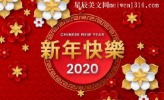 2020年鼠年祝福语精选【100条】