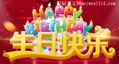 生日祝福语自己对自己说的精选【100句】
