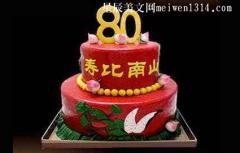 80岁生日祝福语精选【100条】