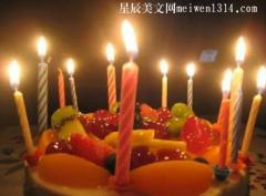 一句暖心的生日祝福语精选【100句】