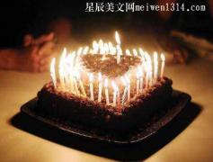 很潮又短的生日祝福语精选【100条】