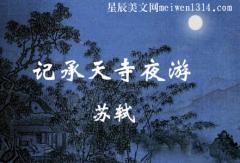 苏轼记承天寺夜游翻译全文及注释和赏析