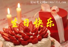 最打动人的生日祝福语精选【100句】