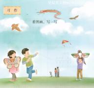 放风筝看图写话三年级【6篇】