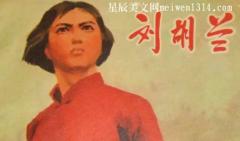 爱国人物故事——刘胡兰
