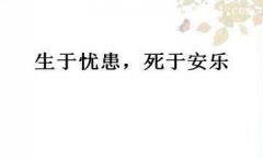 孟子生于忧患死于安乐原文及翻译