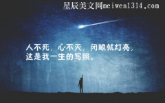 2020走心干净小短句的句子精选【100句】