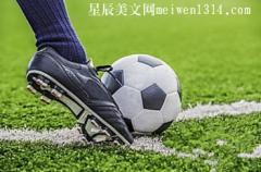 踢足球日记100字