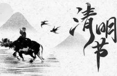 清明节作文350字