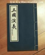 《三国演义》读后感2000字