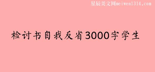 通知书评语_检讨书自我反省3000字学生【3篇】-范文-星辰美文网